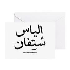 Elias Stephan Arabic Greeting Cards (Pk of 10)