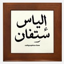 Elias Stephan Arabic Framed Tile
