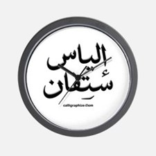 Elias Stephan Arabic Wall Clock