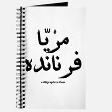 Maria Fernanda Arabic Journal