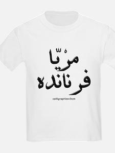 Maria Fernanda Arabic T-Shirt