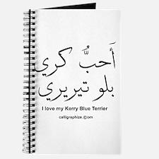 Kerry Blue Terrier Dog Arabic Journal