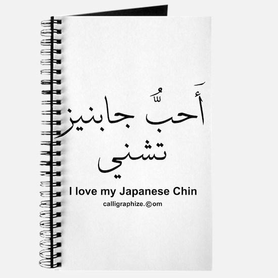 Japanese Chin Dog Arabic Journal