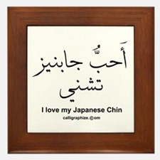 Japanese Chin Dog Arabic Framed Tile