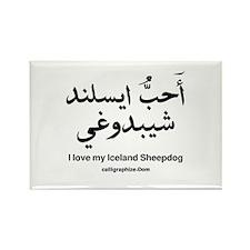 Iceland Sheepdog Arabic Rectangle Magnet