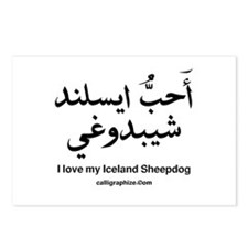 Iceland Sheepdog Arabic Postcards (Package of 8)