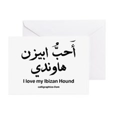 Ibizan Hound Dog Arabic Greeting Cards (Package of