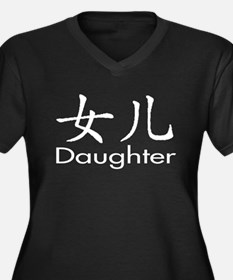 Chinese Character Daughter Women's Plus Size V-Nec
