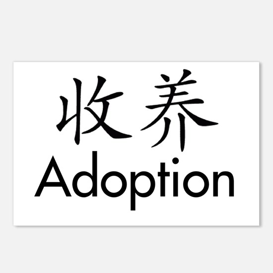 Chinese Character Adoption Postcards (Package of 8