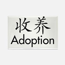 Chinese Character Adoption Rectangle Magnet (100 p