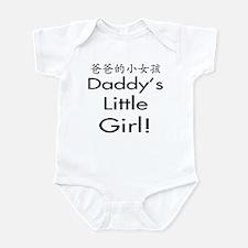 Chinese Character Adoption Infant Bodysuit