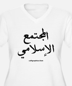 Islamic Society Arabic Calligraphy T-Shirt