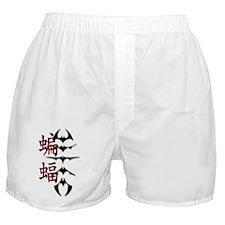 Bat kanji Boxer Shorts