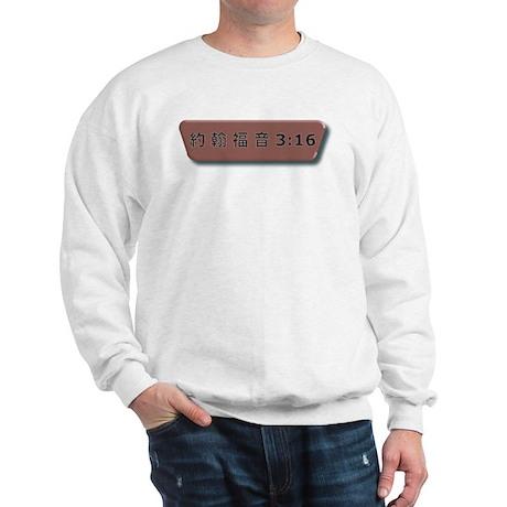 Chinese John 3:16 Sweatshirt