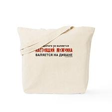 Nastoyawij muzhchina valyaets Tote Bag