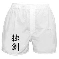 Originality-Creativity Kanji Boxer Shorts