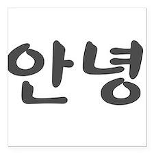 "Hola en coreano, Hi in korean Square Car Magnet 3"""