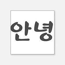 Hola en coreano, Hi in korean Sticker