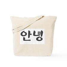 Hola en coreano, Hi in korean Tote Bag