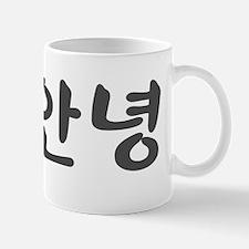Hola en coreano, Hi in korean Mugs