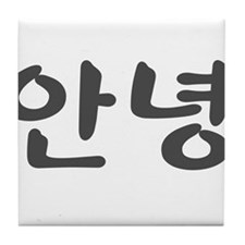 Hola en coreano, Hi in korean Tile Coaster