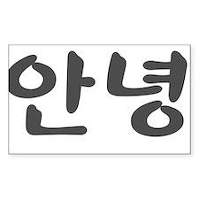 Hola en coreano, Hi in korean Decal