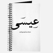Jesus Arabic Calligraphy Journal
