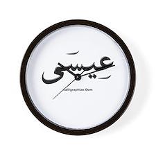 Jesus Arabic Calligraphy Wall Clock