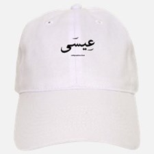 Jesus Arabic Calligraphy Baseball Baseball Cap