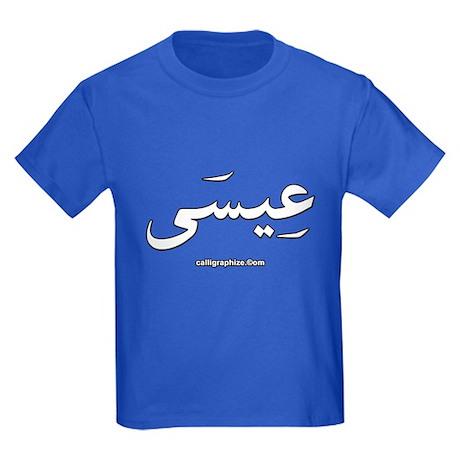 Jesus Arabic Calligraphy Kids Dark T-Shirt