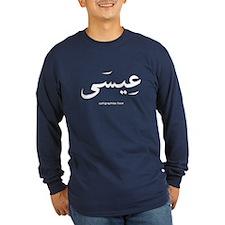 Jesus Arabic Calligraphy T