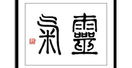 Reiki Kanji In Seal Script Style -  Framed Panel Print
