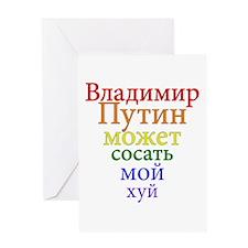 Vladimir Putin Can Suck My... Greeting Cards
