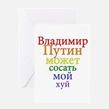 Vladimir Putin Can Suck My... Greeting Cards