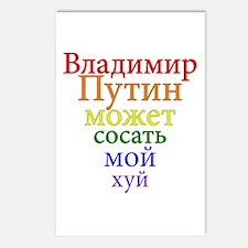 Vladimir Putin Can Suck My... Postcards (Package O