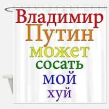 Vladimir Putin can suck my... Shower Curtain