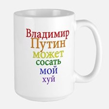 Vladimir Putin can suck my... Mugs