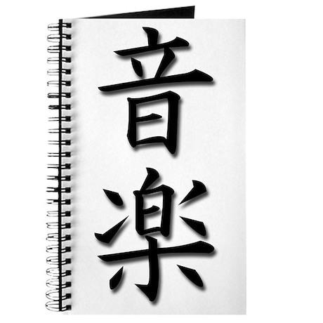 Music Kanji Journal