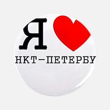 "LyublyuRUS_St. Petersburg 3.5"" Button"