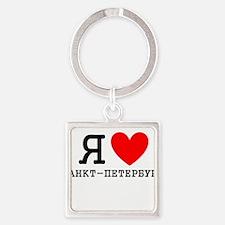 LyublyuRUS_St. Petersburg Keychains