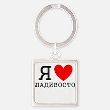 LyublyuRUS_Vladivostok Keychains