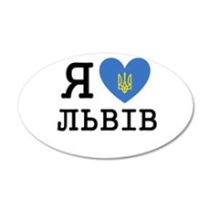 LyublyuUA_Lviv Wall Decal