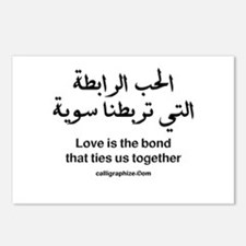 Love is the Bond Arabic Postcards (Package of 8)