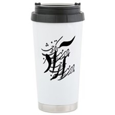 arad Travel Mug