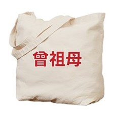 Great Grandmother Tote Bag