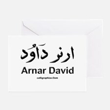 Arnar David Arabic Calligraphy Greeting Cards (Pac