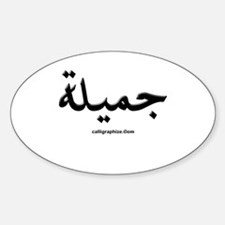 Beautiful Arabic Calligraphy Oval Decal
