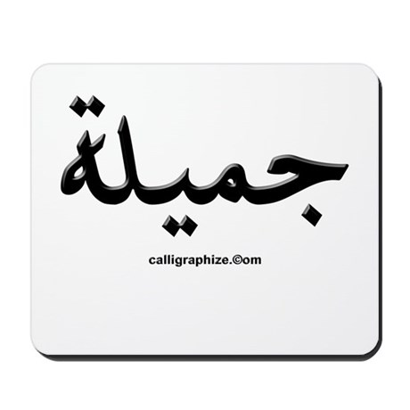 Beautiful Arabic Calligraphy Mousepad By Calligraphize