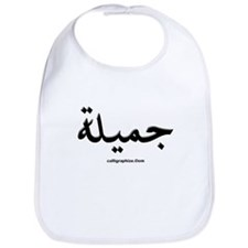 Beautiful Arabic Calligraphy Bib
