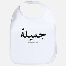 Beautiful Arabic Calligraphy Bib